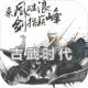 古武时代游戏下载v1.0