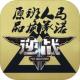 逆战手游腾讯版下载v1.0