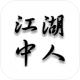 江湖中人官方下载v1.0