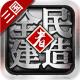 全民建造者九游版下载v1.1.0