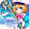 宠物魔法私服送v14下载v1.05