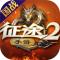 征途2手游私服送v12下载v1.22.0.0