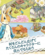 彼得兔寻找小村庄的东西下载v1.0