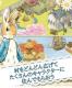 彼得兔物语游戏下载v1.0