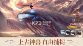山海搜神纪 v1.0 下载 截图