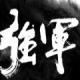 强军英雄归来游戏下载v1.0