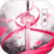 剑舞长生ios下载v1.0