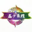 鑫少荣耀盒子app下载v2.0
