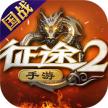征途2手游无限紫水晶版下载v1.22.0.0