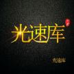 球球美化葫芦侠破解版下载v1.0