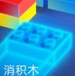 uc消积木游戏下载v1.0