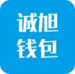 诚旭钱包手机版下载v1.0