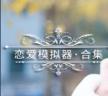 恋爱模拟器合集版手游下载v1.0