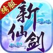 新仙剑奇侠传h5果盘版下载v1.4.2
