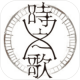 时之歌中文版下载v0.3.6