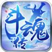 斗魂传变态版下载v1.0.0