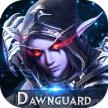 黎明守卫游戏下载v1.0.1