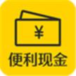 便利现金app下载v3.1