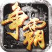 战神复刻下载v1.0