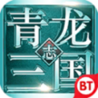 青龙三国志无限钻石版下载v1.0