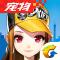 QQ飞车宠物版本下载v1.6.7