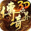 腾讯传奇世界3d游戏下载预约v1.0