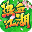 热血江湖老版本下载v42.0