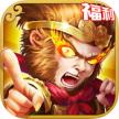 仙战西游ios破解版下载v1.3