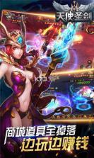 天使圣剑 v1.0 满v版下载 截图