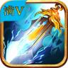 天使圣剑 v1.0 满v版下载