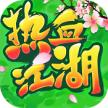 热血江湖官方破解版下载v42.0