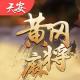 大楚黄冈麻将游戏下载v1.0.1