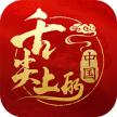 舌尖上的中国无限加速版下载v1.6.11