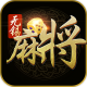 哈哈无锡麻将游戏下载v1.0.4