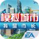 模拟城市我是市长秘籍版下载v0.17.180425.6392