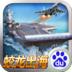 战舰帝国满v版下载v3.2.52