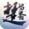 楚留香手游sf破解版下载v10.0