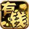 富豪崛起满v破解版下载v1.0.4