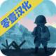 二战联合TD汉化版下载v1.4.60