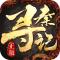 寻秦记破解版下载v1.1.7721