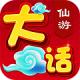 大话仙游BT变态版下载v1.0.1