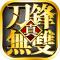 刀锋无双2修改钻石版下载v1.2.30