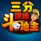 鸡鸡斗地主手机版下载v1.2