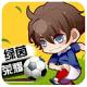 欧冠足球乐嗨嗨版下载v1.0.0