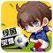 欧冠足球充值返利版下载v1.0.0