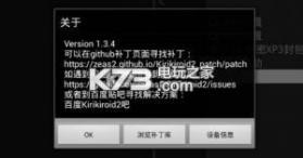 吉里吉利模拟器1.3.4 下载 截图