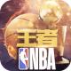 王者NBA礼包版下载v5.0