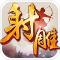 射雕英雄传BT无限元宝版下载v1.5.0