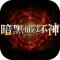暗黑手游无限钻石版下载v1.0