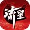 流星蝴蝶剑更新版下载v1.0.351900